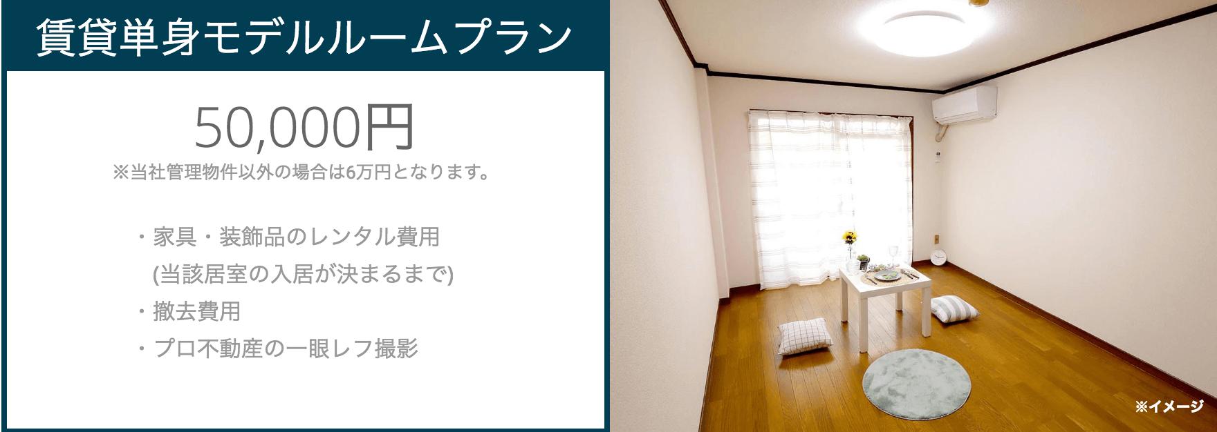 ホームステイジング :単身モデルプラン