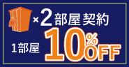 レンタル倉庫:10%オフ