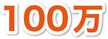 フリーメンテナンス:100万:文字