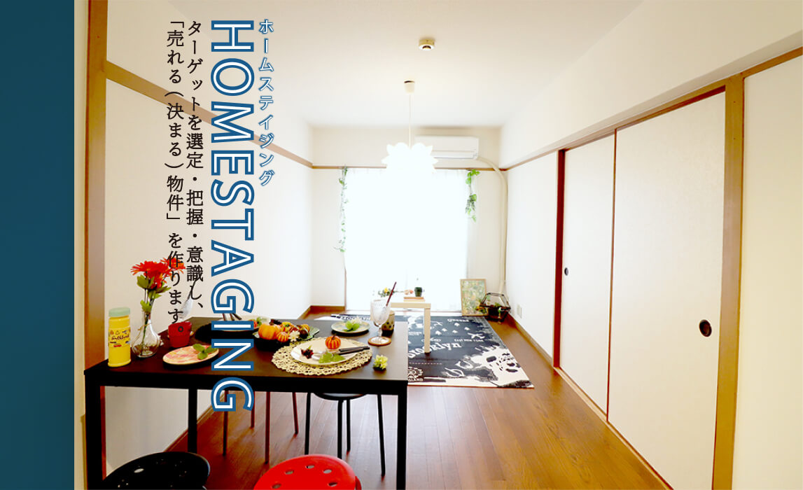 HOMESTAGING  詳しく>>>